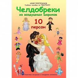 купить учебное пособие для твистинга Краснодар