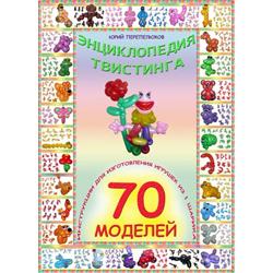 купить учебное пособие для твистинга Симферополь