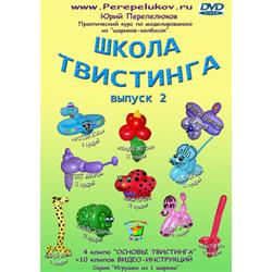 купить учебное пособие для твистинга Севастополь