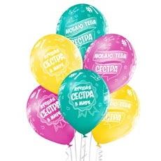 купить Бельгийские шары в России