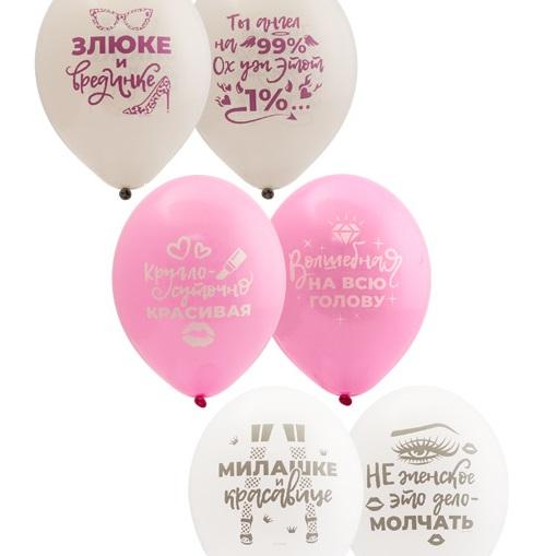 шарики для девушек