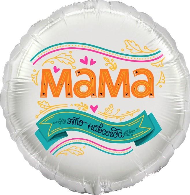Воздушные шары для мамы купить