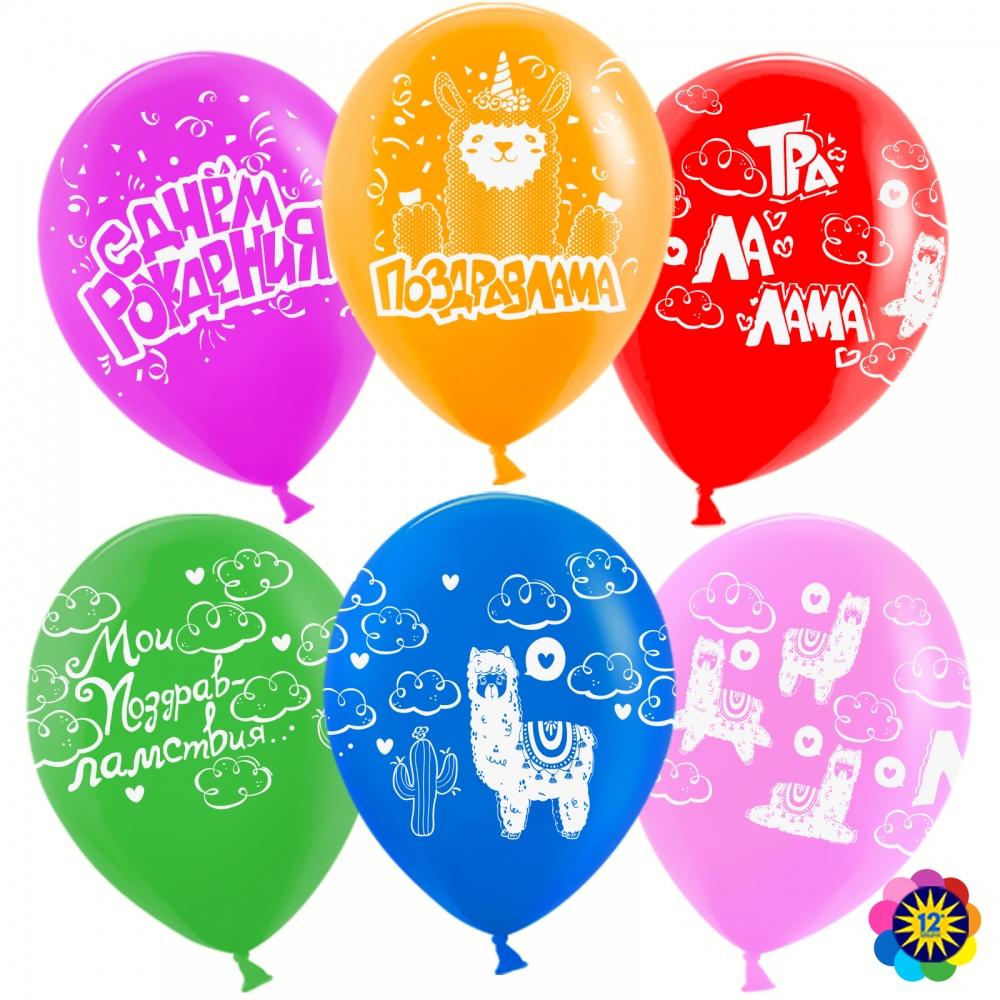 говоря, шары с днем рождения пожелания волна веселья для