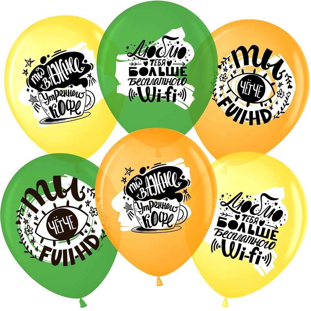 Прикольные воздушные шары купить
