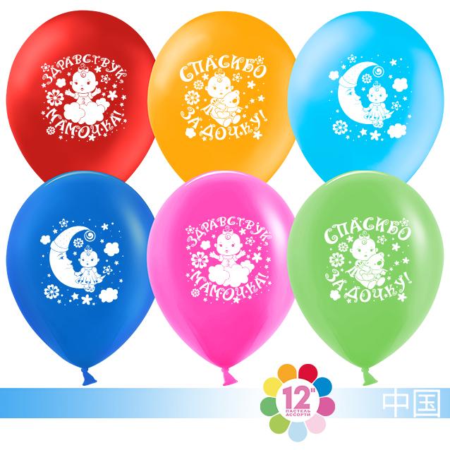 купить шары на рождения малышки