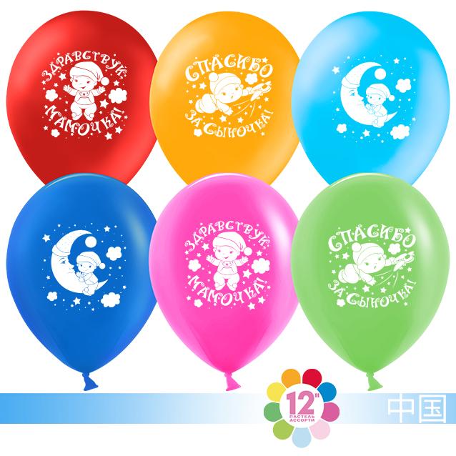 купить шары на рождения сына