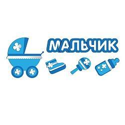наклейки на авто купить Москва