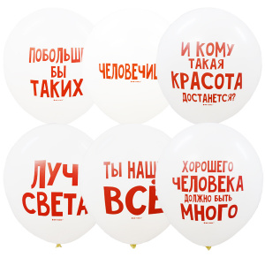 купить шары с приколами