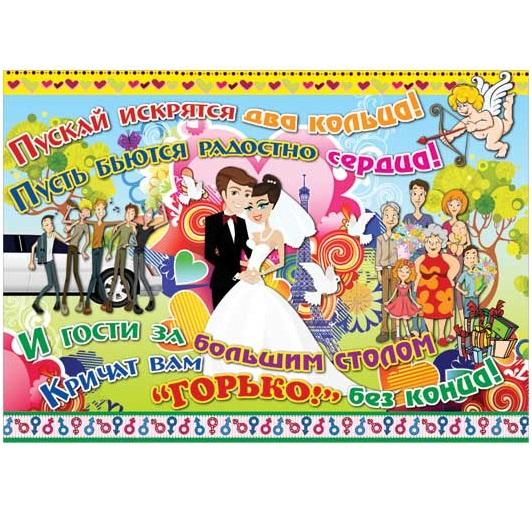 купить свадебный плакат Симферополь