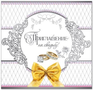 купить пригласительные на свадьбу