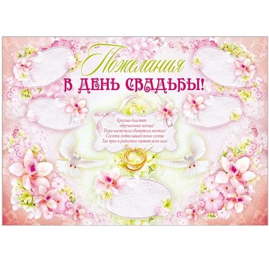 купить свадебный плакат