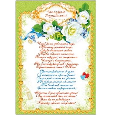 открытка для молодых родителей