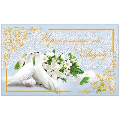 купить пригласительные на свадьбу Сочи