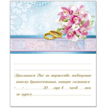 купить пригласительные на свадьбу Брянск
