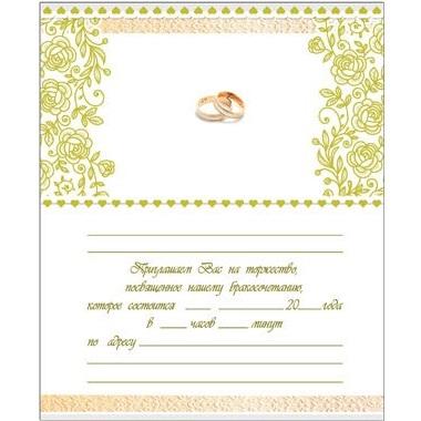 купить пригласительные на свадьбу оптом