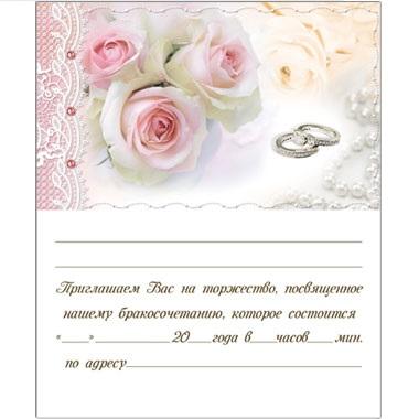 пригласительные на свадьбу оптом Ялта