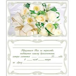 купить свадебные пригласительные Новороссийск