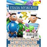 купить наклейки глаза для шаров Пермь