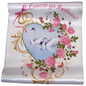 купить рушник для свадьбы