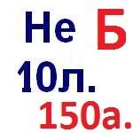 купить гелий Севастополь