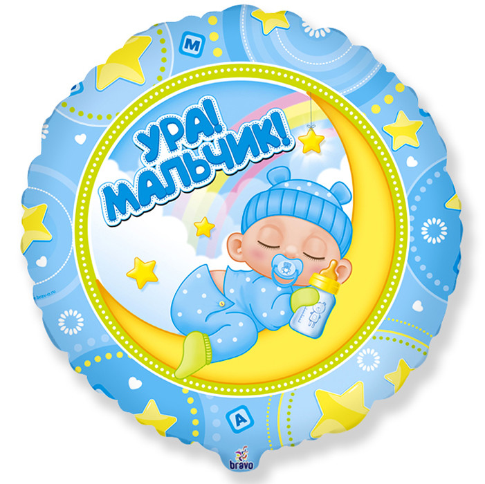 шарики на рождения сына