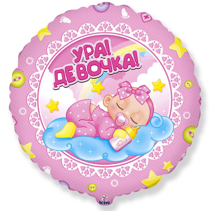 купить шар на рождения дочки
