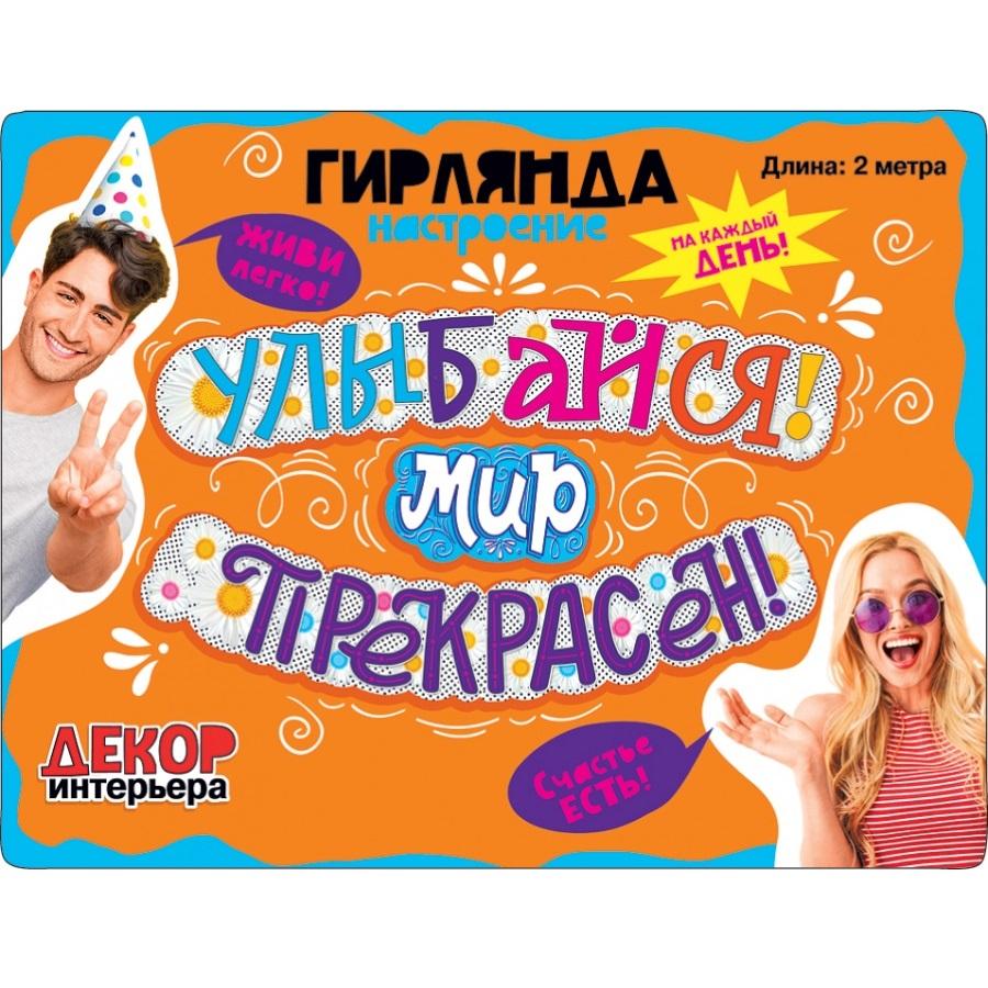 магазин аксессуаров для праздника Симферополь