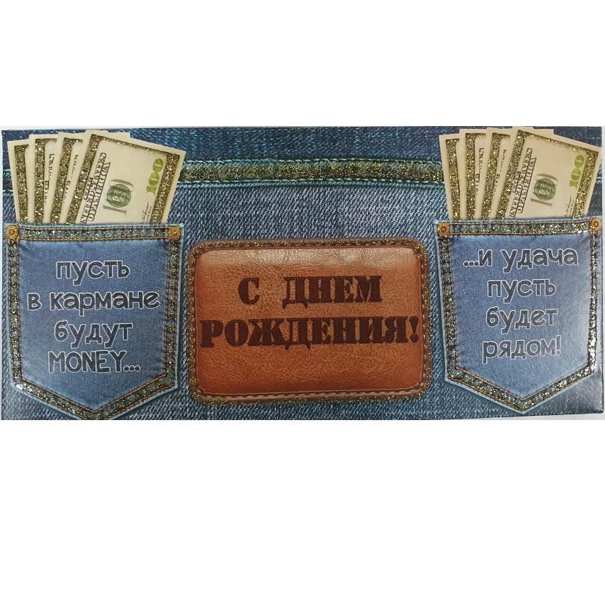 Конверты для денег оптом Ростов на Дону